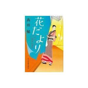 中古日本文学 ≪日本文学≫ 花だより みをつくし料理帖 特別巻 / 高田郁