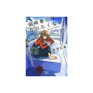 中古文庫 ≪国内ミステリー≫ 田嶋春にはなりたくない  / 白河三兎