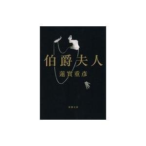 中古文庫 ≪日本文学≫ 伯爵夫人  / 蓮實重彦