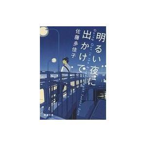 中古文庫 ≪日本文学≫ 明るい夜に出かけて  / 佐藤多佳子