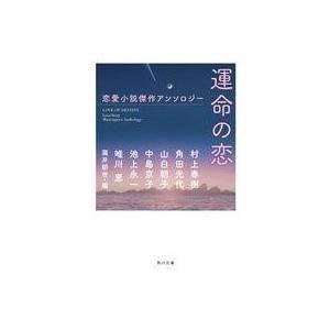 中古文庫 ≪日本文学≫ 運命の恋 恋愛小説傑作アンソロジー / 村上春樹