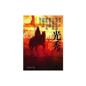 中古文庫 ≪日本文学≫ 光秀 歴史小説傑作選  / 細谷正充