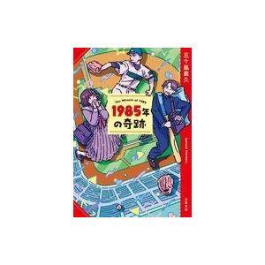 中古文庫 ≪日本文学≫ 1985年の奇跡 新装版 / 五十嵐貴久