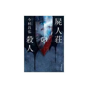 中古文庫 ≪国内ミステリー≫ 屍人荘の殺人 / 今村昌弘