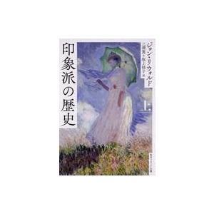 中古文庫 ≪歴史・地理≫ 印象派の歴史(上)