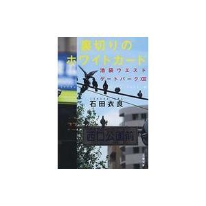 中古文庫 ≪日本文学≫ 池袋ウエストゲートパーク 13 裏切りのホワイトカード / 石田衣良