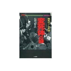 中古趣味・雑学 ≪趣味・雑学≫ 変死体の謎 検死官ドッキリ事件簿 2 / 芹沢常行