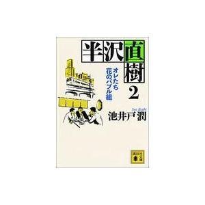 中古文庫 ≪日本文学≫ 半沢直樹 2 オレたち花のバブル組  / 池井戸潤