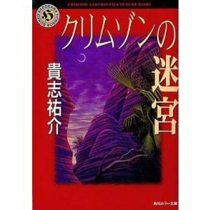 中古文庫 ≪日本文学≫ クリムゾンの迷宮 / 貴志祐介