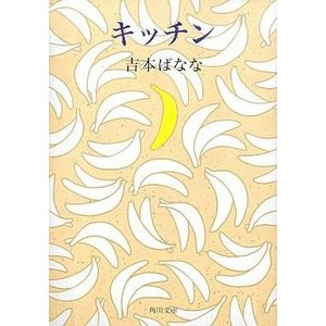 中古文庫 ≪日本文学≫ キッチン / 吉本ばなな