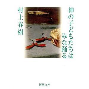 中古文庫 ≪日本文学≫ 神の子どもたちはみな踊る / 村上春樹