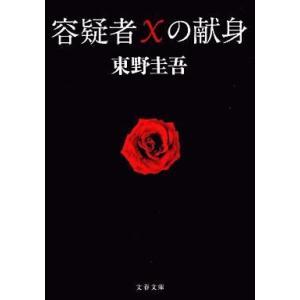 中古文庫 ≪日本文学≫ 容疑者Xの献身 / 東野圭吾