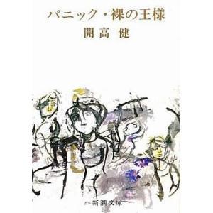中古文庫 ≪日本文学≫ パニック・裸の王様 / 開高健