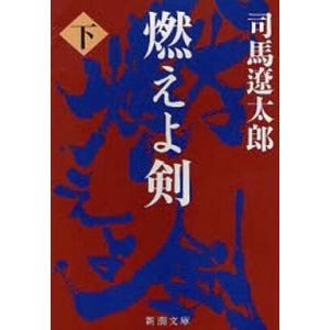中古文庫 ≪日本文学≫ 改版 燃えよ剣(下) / 司馬遼太郎