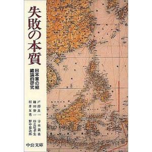 中古文庫 ≪日本文学≫ 失敗の本質 / 戸部良一の関連商品8