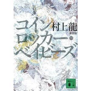 中古文庫 ≪日本文学≫ コインロッカー・ベイビーズ 新装版 / 村上龍