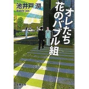 中古文庫 ≪日本文学≫ オレたち花のバブル組 / 池井戸潤