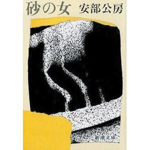 中古文庫 ≪日本文学≫ 砂の女 / 安部公房
