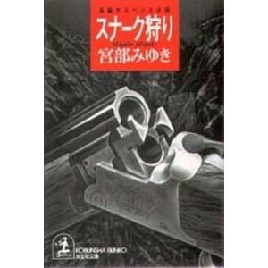 中古文庫 ≪日本文学≫ スナーク狩り / 宮部みゆき