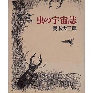 中古文庫 ≪日本文学≫ 虫の宇宙誌 / 奥本大三郎