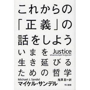 中古文庫 ≪海外文学≫ これからの「正義」の話をしよう / M・サンデル
