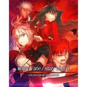 中古アニメBlu-ray Disc 劇場版 Fate/stay night UNLIMITED BLADE WORKS[初回限定版]|suruga-ya
