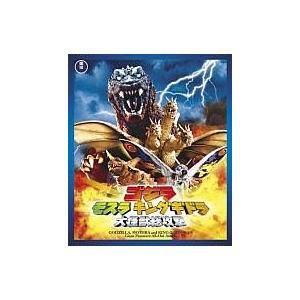 中古特撮Blu-ray Disc ゴジラ モスラ キングギドラ 大怪獣総攻撃 suruga-ya