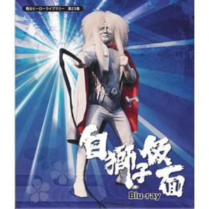 中古特撮Blu-ray Disc 甦るヒーローライブラリー 第23集 白獅子仮面 suruga-ya