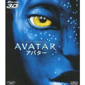 中古洋画Blu-ray Disc ジェームズ・キャメロン アバター 3D [購入特典]