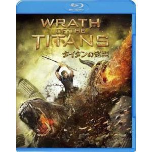 中古洋画Blu-ray Disc タイタンの逆襲 ブルーレイ&DVDセット