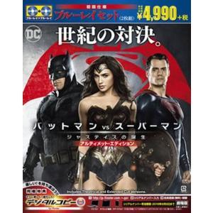 中古洋画Blu-ray Disc バットマン vs スーパーマン ジャスティスの誕生 アルティメット・エディション ブ|suruga-ya