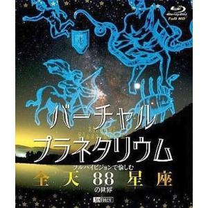 中古その他Blu-ray Disc バーチャル・プラネタリウム フルハイビジョンで愉しむ「全天88星座」の世界|suruga-ya