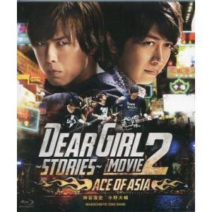 中古その他Blu-ray Disc DEAR GIRL〜STORIES〜 THE MOVIE 2 ACE OF ASIA|suruga-ya