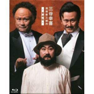 中古その他Blu-ray Disc 三谷幸喜 芸術家三部作 愛蔵版