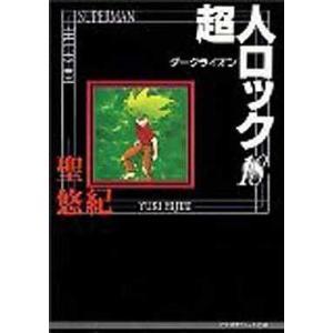 中古文庫コミック 超人ロック(文庫版)ダークライオン(18) / 聖悠紀|suruga-ya