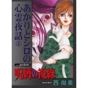 中古文庫コミック 呪縛の視線 あかりとシロの心霊夜話4(文庫版) / 西尚美|suruga-ya