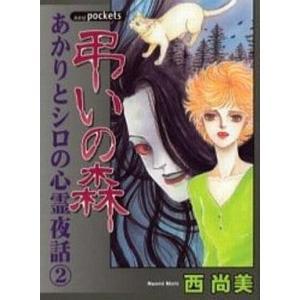 中古文庫コミック 弔いの森 あかりとシロの心霊夜話2(文庫版) / 西尚美|suruga-ya