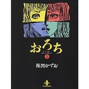 中古文庫コミック おろち(文庫612円版)(1) / 楳図かずお