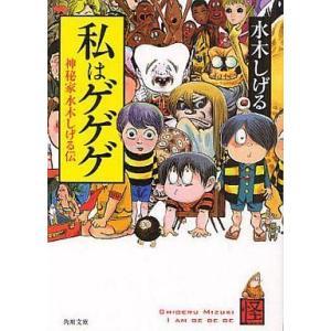 中古文庫コミック 私はゲゲゲ  神秘家水木しげる伝(文庫版) / 水木しげる|suruga-ya