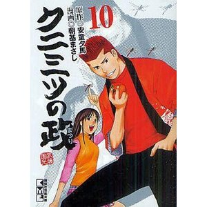 中古文庫コミック クニミツの政(文庫版)(10) / 朝基まさし|suruga-ya