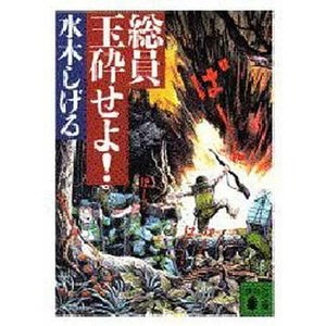 中古文庫コミック 総員玉砕せよ!(文庫版) / 水木しげる|suruga-ya