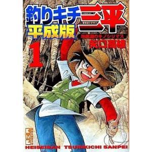 中古文庫コミック 釣りキチ三平 平成版(文庫版)(1) / 矢口高雄