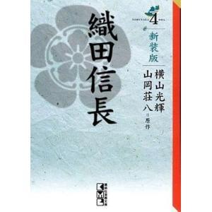 中古文庫コミック 織田信長 新装版(文庫版)(4) / 横山光輝