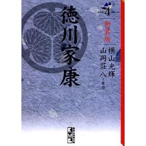 中古文庫コミック 徳川家康 新装版(文庫版)(4) / 横山光輝