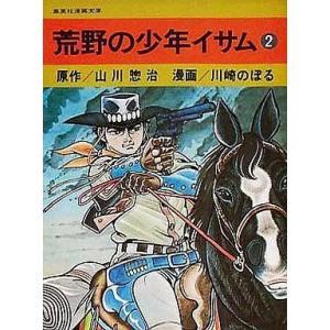 中古文庫コミック 荒野の少年イサム(文庫版)(2) / 川崎のぼる