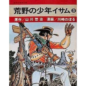 中古文庫コミック 荒野の少年イサム(文庫版)(3) / 川崎のぼる
