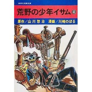 中古文庫コミック 荒野の少年イサム(文庫版)(4) / 川崎のぼる