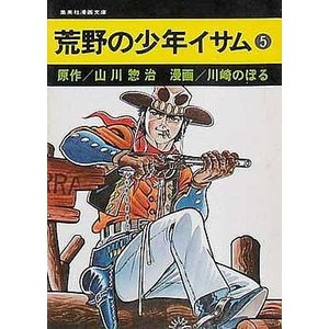 中古文庫コミック 荒野の少年イサム(文庫版)(5) / 川崎のぼる