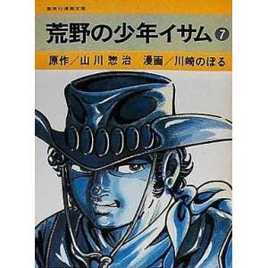 中古文庫コミック 荒野の少年イサム(文庫版)(7) / 川崎のぼる