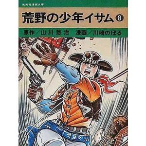 中古文庫コミック 荒野の少年イサム(文庫版)(8) / 川崎のぼる
